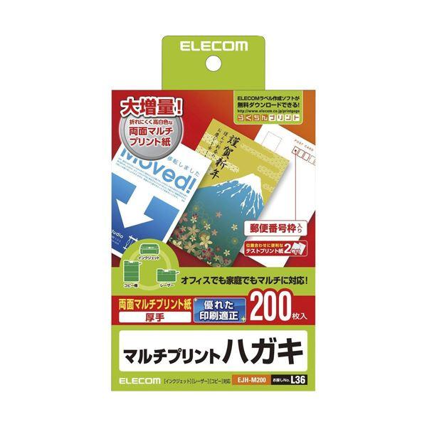 雑貨 キャリングバック まとめ 新作アイテム毎日更新 エレコム 両面マルチプリント紙 EJH-M200 ×3セット ハガキ お得なキャンペーンを実施中