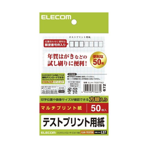 雑貨 キャリングバック まとめ 入荷予定 エレコム テストプリント用紙 EJH-TEST50 ハガキ 年間定番 ×20セット