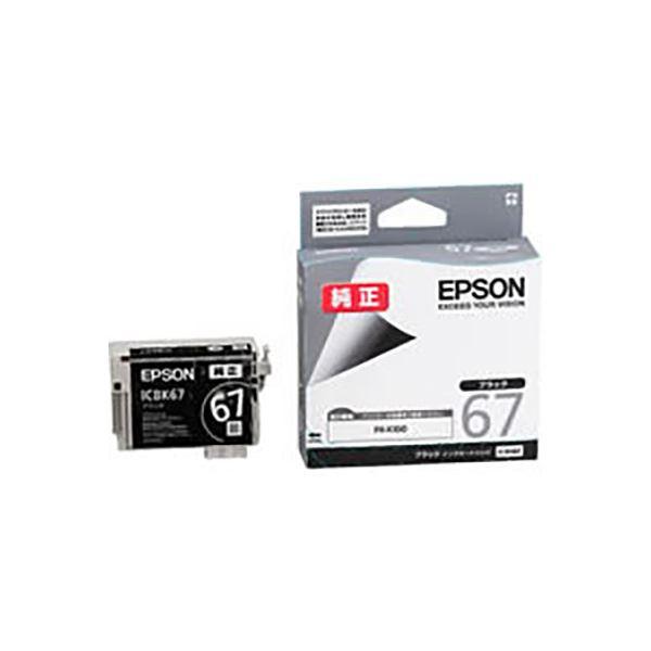 (業務用5セット) 【純正品】 EPSON エプソン インクカートリッジ/トナーカートリッジ 【ICBK67 ブラック】
