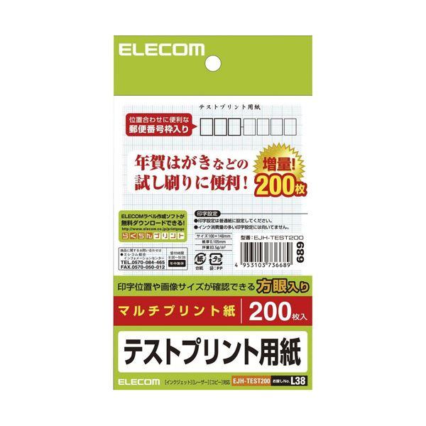 雑貨 キャリングバック まとめ エレコム EJH-TEST200 テストプリント用紙 激安通販ショッピング ハガキ ×10セット 超激安特価