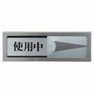 ×20セット 使用中-空室 (業務用20セット) 光 プレート PL51M-3