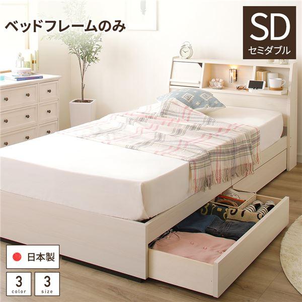 日本製 照明付き 宮付き 収納付きベッド セミダブル (ベッドフレームのみ) ホワイト 『FRANDER』 フランダー【代引不可】