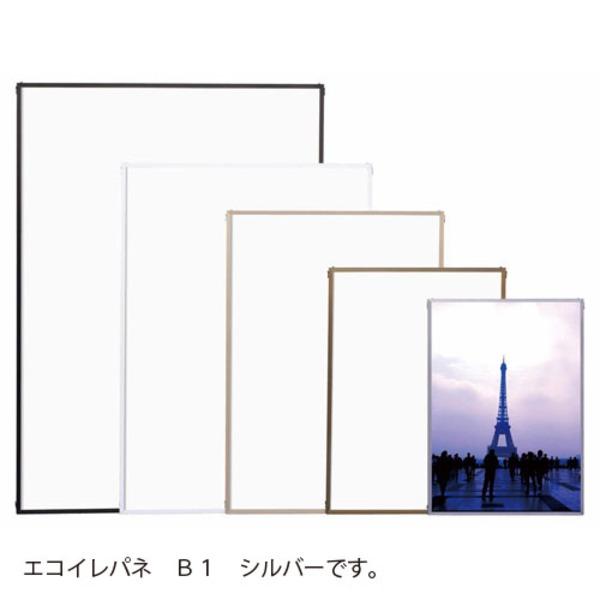 (業務用セット) アルテ エコイレパネ ST-B1-SV 1枚入 【×2セット】
