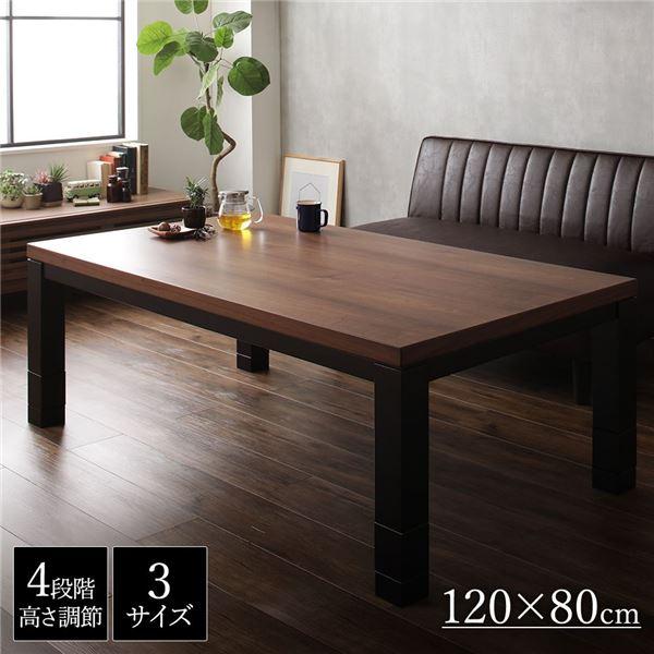 モダン調こたつテーブル/センターテーブル 本体 【長方形 幅120cm】 高さ4段階調節可 継ぎ足 『ジェスタ』【代引不可】
