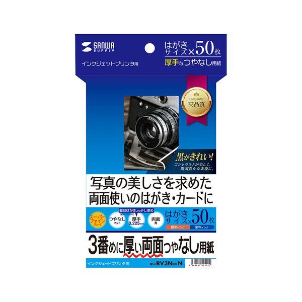 3番めに厚い両面つやなし用紙 超特価 写真やイラストの多い両面使いのはがきやカードに 安心の定価販売 まとめ サンワサプライ JP-ERV3NHKN インクジェット両面印刷紙 ×5セット 厚手