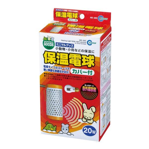 光を出さない電球型の保温器具 マルカン HD-20C 最安値挑戦 保温電球カバー付20W ペット用品 オーバーのアイテム取扱☆