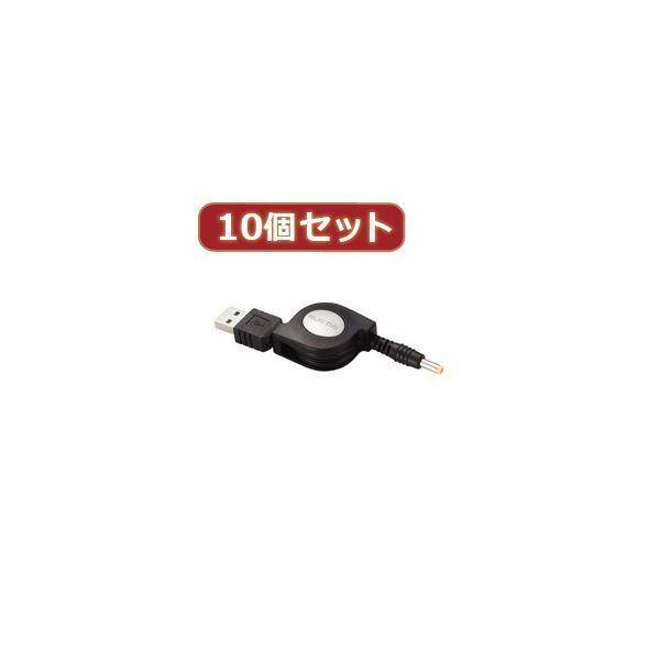 10個セット エレコム 携帯ゲーム機対応充電ケーブル MG-CHARGE/DCX10