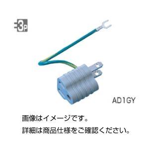 (まとめ)変換アダプターAD1GY【×20セット】
