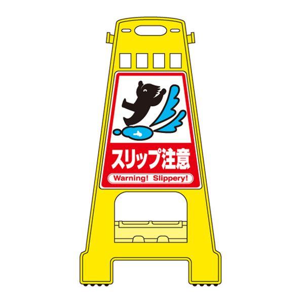 バリケードスタンド スリップ注意 BK-13【代引不可】