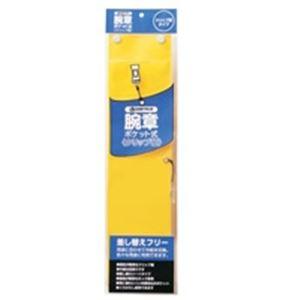 (業務用10セット) ジョインテックス 腕章 クリップ留 黄10枚 B396J-CY10 ×10セット