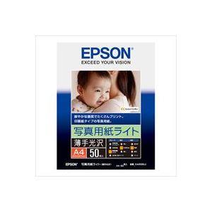 (業務用30セット) エプソン EPSON フォト光沢紙 KA450SLU A4 50枚 ×30セット