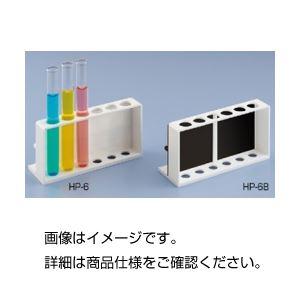 (まとめ)比色板付試験管立て HP-6B【×10セット】