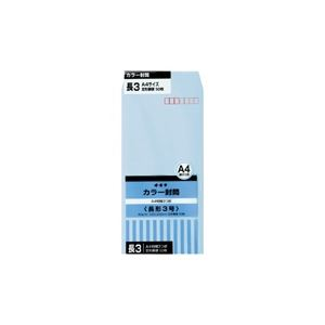 (業務用100セット) オキナ カラー封筒 HPN3BU 長3 ブルー 50枚 ×100セット