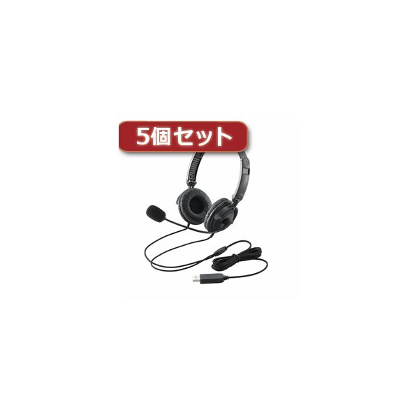 5個セットエレコム USBヘッドセット(両耳オーバーヘッド) HS-HP20UBK HS-HP20UBKX5