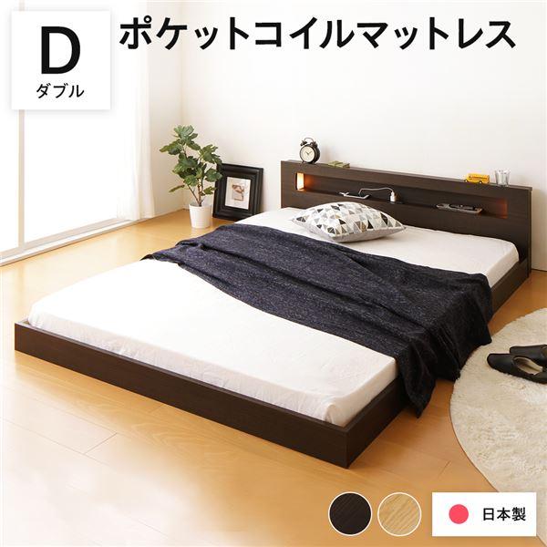 照明付き 宮付き 国産フロアベッド ダブル (ポケットコイルマットレス付き) クリーンアッシュ 『hohoemi』 日本製ベッドフレーム【代引不可】