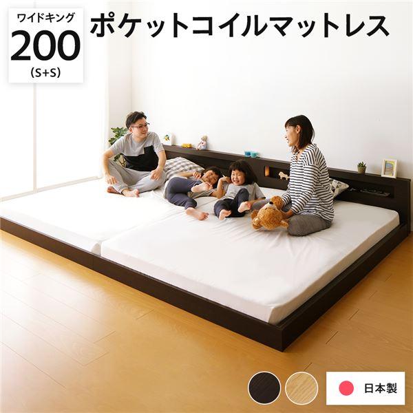 『hohoemi』 宮付き 国産フロアベッド S+S【代引不可】 日本製ベッドフレーム 照明付き ワイドキング クリーンアッシュ (ポケットコイルマットレス付き)
