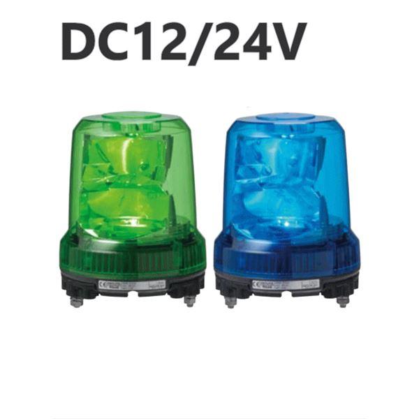パトライト(回転灯) 強耐振大型パワーLED回転灯 RLR-M1 DC12/24V Ф162 耐塵防水 青【代引不可】