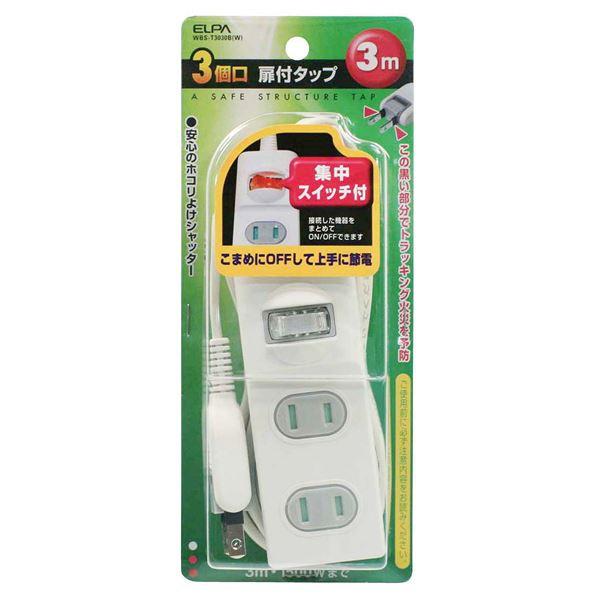 (まとめ買い) ELPA 扉付タップ 集中スイッチ付 3個口 3m WBS-T3030B(W) 【×10セット】