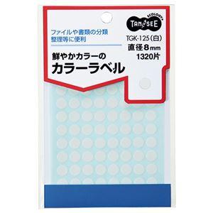 (まとめ) TANOSEE カラー丸ラベル 直径8mm 白 1パック(1320片:88片×15シート) 【×30セット】:リコメン堂