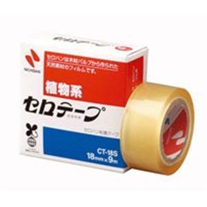 (業務用20セット) ニチバン セロテープ CT-18S 18mm×9m 20個 ×20セット