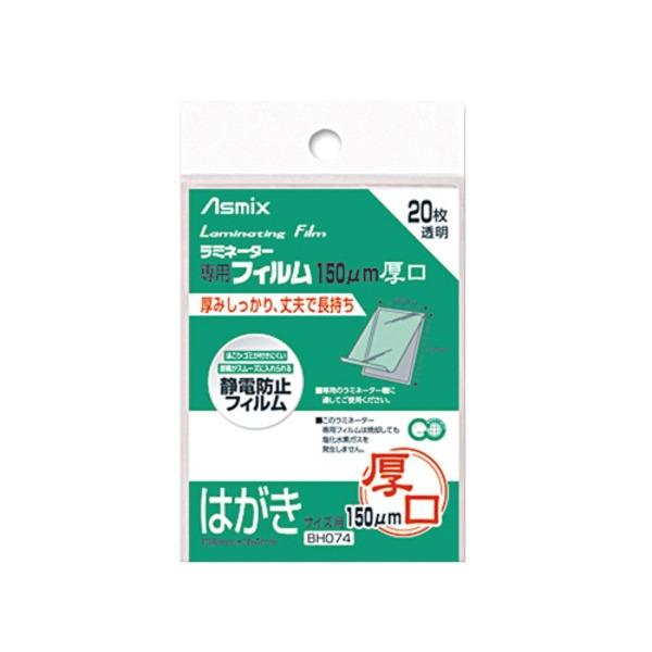 (業務用100セット) アスカ ラミネートフィルム150 BH074 葉書 20枚 ×100セット