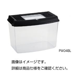 (まとめ)飼育ケース PW05BL【×3セット】