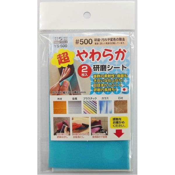 (業務用50セット)H&H 超やわらか研磨シート/研磨材 【2枚入/#500】 日本製 YS-500 〔業務用/家庭用/DIY〕【×50セット】【送料無料】
