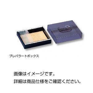 (まとめ)プレパラートボックス(25枚用)【×50セット】