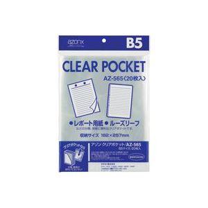(業務用100セット) セキセイ クリアポケット AZ-565 B5 20枚 ×100セット