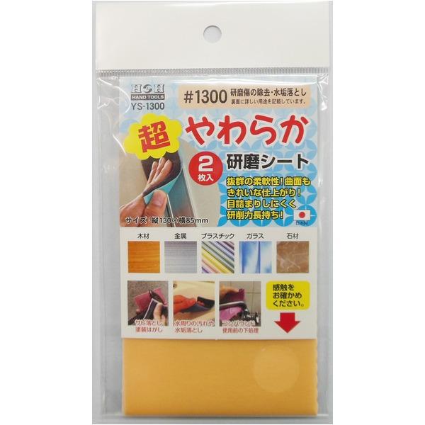 (業務用50セット)H&H 超やわらか研磨シート/研磨材 【2枚入/#1300】 日本製 YS-1300 〔業務用/家庭用/DIY〕【×50セット】【送料無料】
