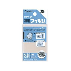 (業務用200セット) アスカ ラミネートフィルム BH-106 名刺 20枚 ×200セット