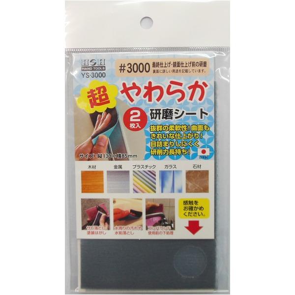 (業務用50セット)H&H 超やわらか研磨シート/研磨材 【2枚入/#3000】 日本製 YS-3000 〔業務用/家庭用/DIY〕【×50セット】【送料無料】