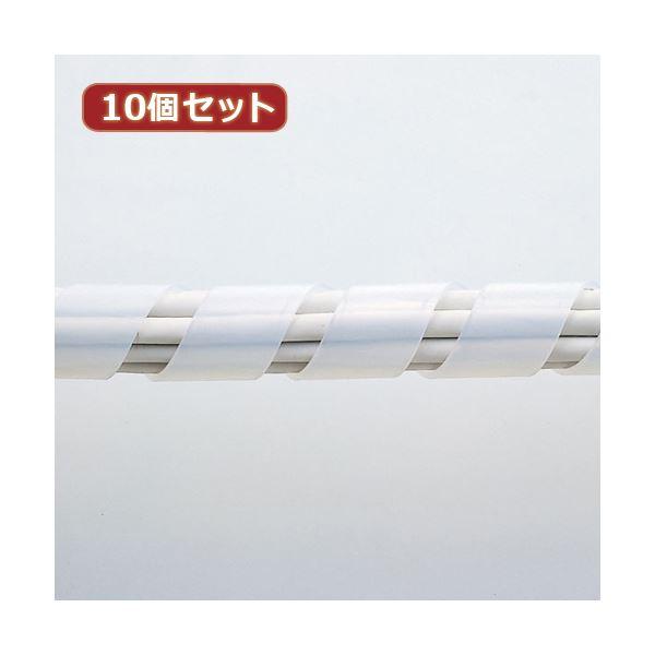 10個セット サンワサプライ ケーブルタイ(スパイラル・ホワイト) CA-SP20WX10