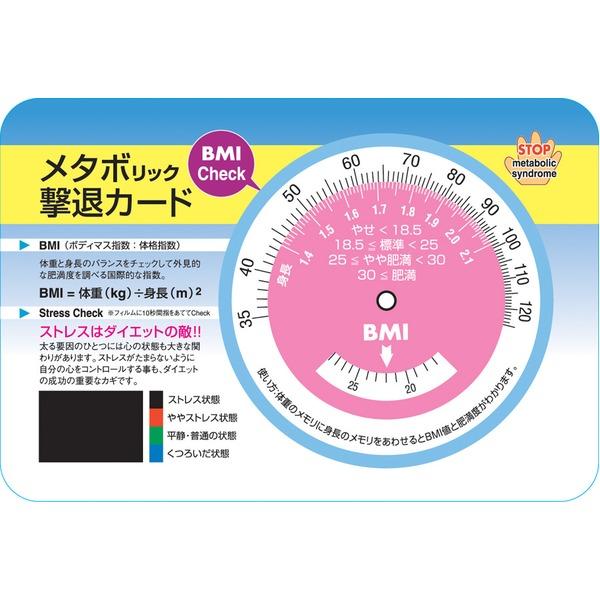 メタボカード 【100個セット】【代引不可】