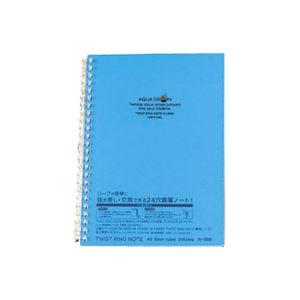 (業務用100セット) LIHITLAB ツイストリング・ノートA5S N-1658-8 青 ×100セット