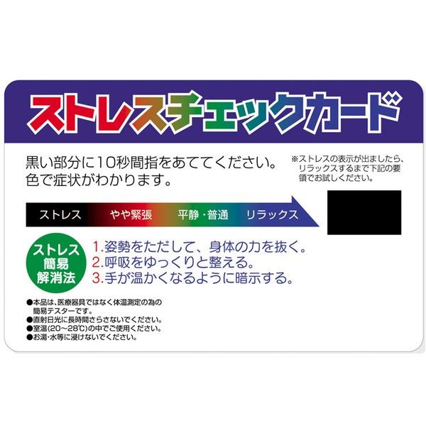 ストレスチェックカード・SC2 【100枚セット】 【代引不可】