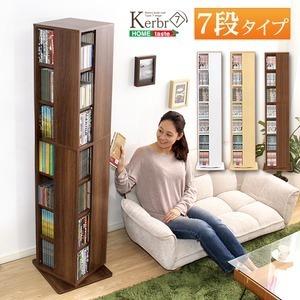 回転式 ブックラック/本棚 【7段 ホワイト】 幅39cm 大容量 コンパクト 省スペース 『Kerbr-ケルブル-』【代引不可】