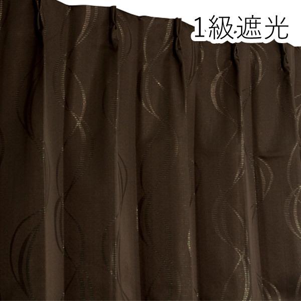 1級遮光・遮熱・遮音カーテン 【2枚組 100×225cm/ブラウン】 波柄 洗える・形状記憶 『リモート』
