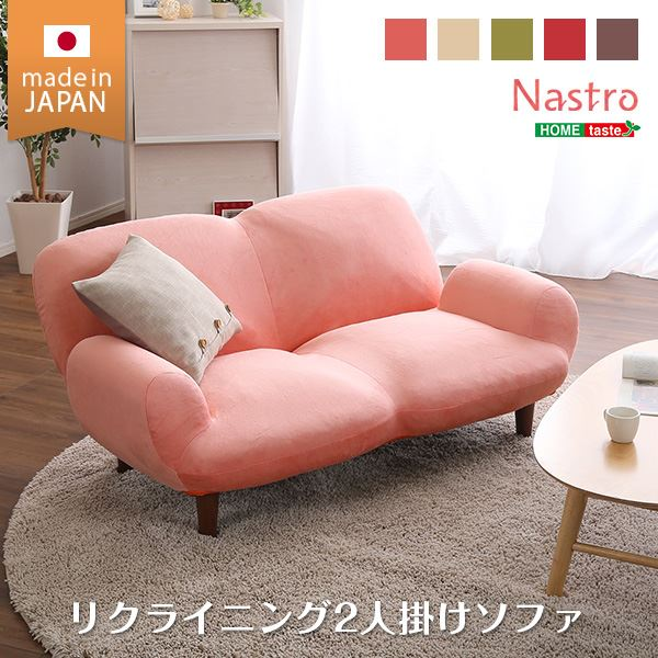 14段階リクライニングソファー/ローソファー 【2人掛け グリーン】 起毛素材 日本製 『Nastro-ナストロ-』【代引不可】