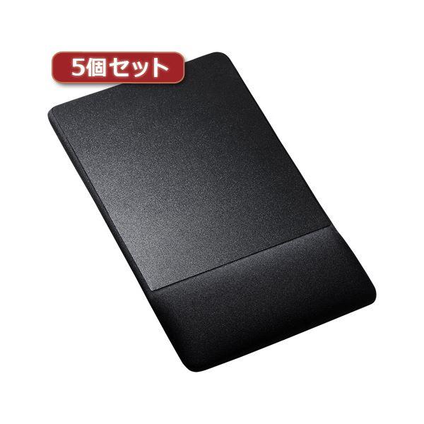 5個セットサンワサプライ リストレスト付きマウスパッド(布素材、高さ標準、ブラック) MPD-GELNNBKX5