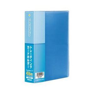 (業務用セット)ナカバヤシ トレーディングカードホルダー CB5074B-N ブルー【×10セット】:リコメン堂