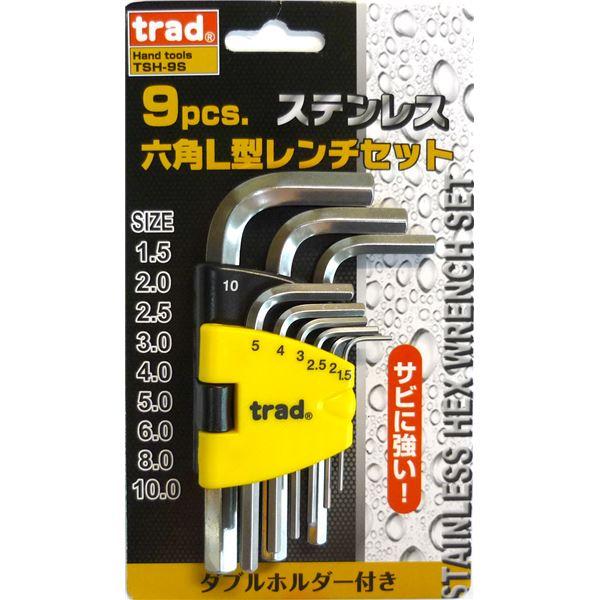 (業務用15個セット) TRAD 9PCステン六角棒レンチセット TSH-9S