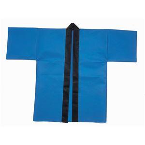 (まとめ)アーテック カラー不織布ハッピ 大人用 L 青 【×15セット】