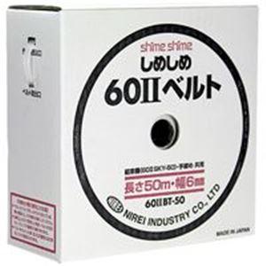 (業務用20セット) 仁礼工業 60-2用スペアベルト60-2 BT-50N ×20セット