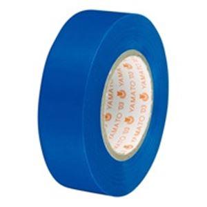 (業務用50セット) ヤマト ビニールテープ NO200-19 19mm*10m 青 10巻 ×50セット