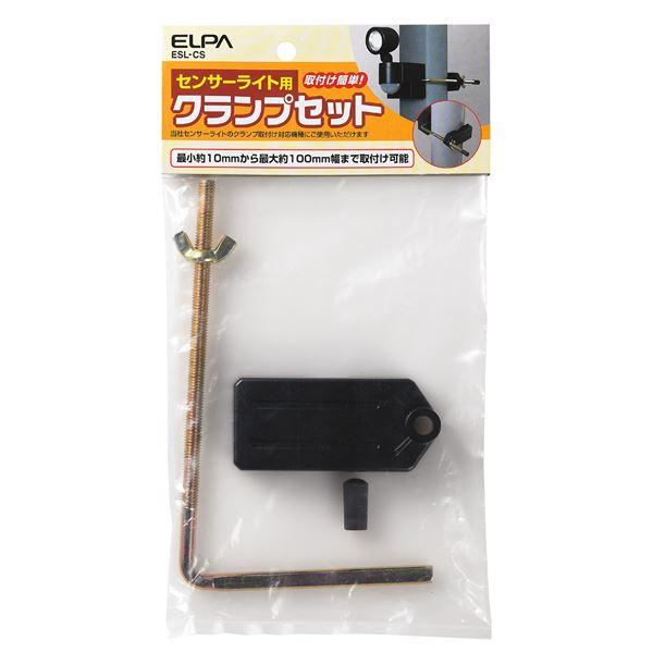 (まとめ買い) ELPA 屋外用センサーライト 取付用クランプセット ESL-CS 【×30セット】