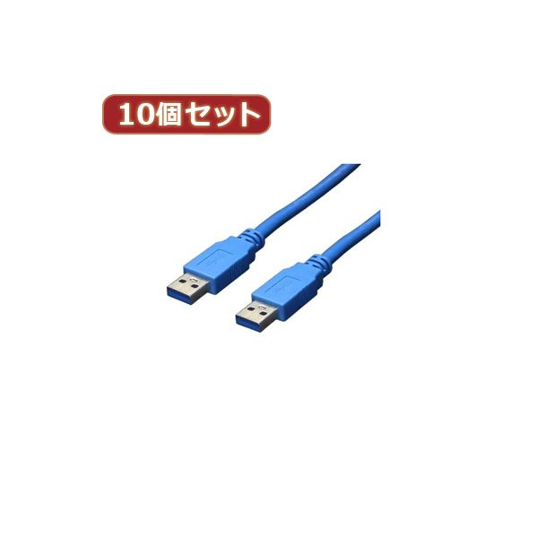 変換名人 10個セット USB3.0ケーブル A-A 3.0m USB3-AA30X10