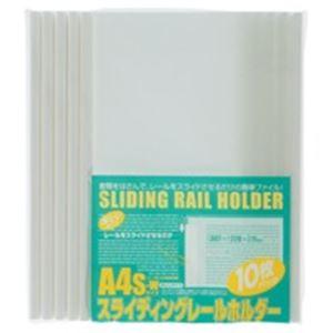 (業務用30セット) ビュートン レールホルダー PSR-A4SW-W10 A4S ホワイト ×30セット【int_d11】