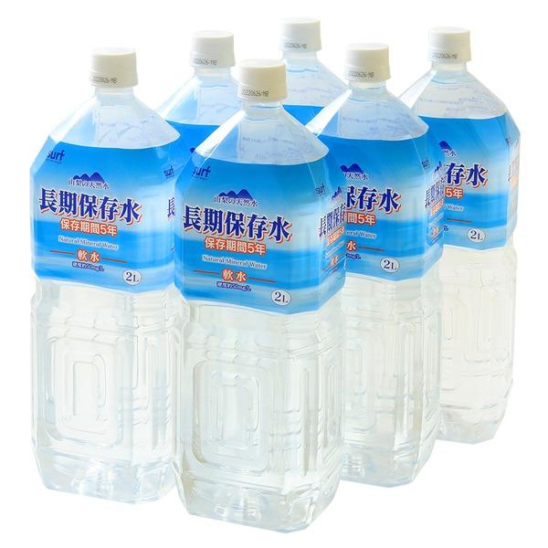 災害備蓄用ミネラルウォーター 防災グッズ 非常食 備蓄水 軟水 高規格ダンボール仕様の長期保存水 5年保存水 2L×12本(6本×2ケース) 耐熱ボトル使用 まとめ買い歓迎