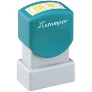 (業務用50セット) シャチハタ Xスタンパー X-ANF-0001 原本 A型 蛍光黄 ×50セット
